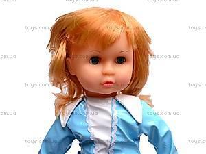 Кукла My Lovely Baby, 28002W, отзывы