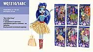 Кукла My Pony с аксессуарами, WQ13101ABC