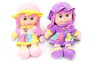 Кукла мягкая, 2 расцветки, CM1425, отзывы