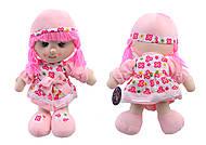 Маленькие мягкие куколки, несколько видов, DJ1401DJ1401, отзывы