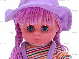 Кукла мягкая, 263212, фото
