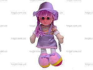 Кукла мягкая, 263212, отзывы