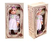 Кукла мягкая «Анночка», B140, купить