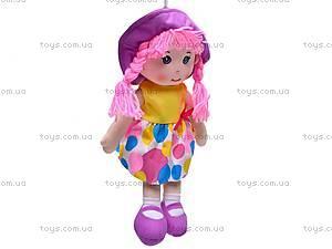Кукла мягкая для детей, 56114