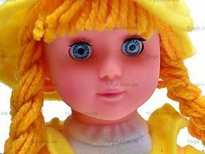 Кукла мягкая «Карина», 260810261010, отзывы