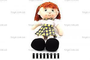 Кукла мягкая «Светланка», CM1809