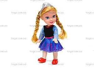 Маленькие куклы Frozen, 9225-1, фото