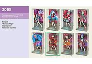 Кукла на шарнирах «Monster High», 2068, отзывы