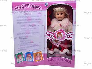 Кукла «Настенька», MY005, купить