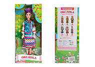 Кукла в украинском костюме «Оксанка», 080103