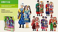 Кукла «Оксанка та Іванко», 080102