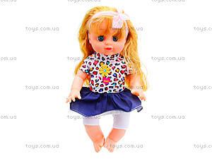 Кукла для детей «Соня» в сумке, 7618, фото
