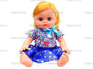 Детская игровая кукла «Соня», 7620, отзывы