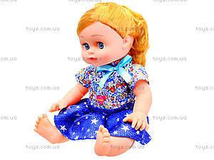 Детская игровая кукла «Соня», 7620, детские игрушки