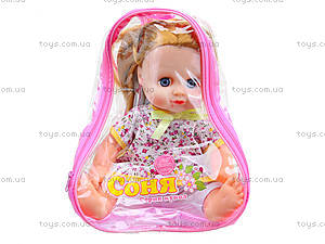 Кукла «Соня» в сумке, 7621, цена