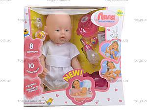 Интерактивная кукла-пупс «Ляля» с аксессуарами, 058BR, отзывы