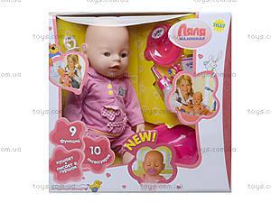 Кукла - пупс Ляля с функциями, в коробке, 8001-4R, цена