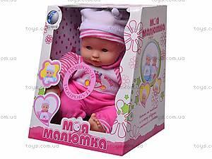 Кукла-пупс детская «Моя малютка», 10066, игрушки