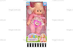 Кукла - пупс девочка с функциями, 1799, купить