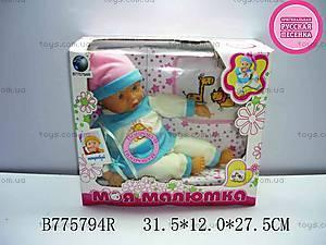 Кукла-пупс «Моя малютка», 10010