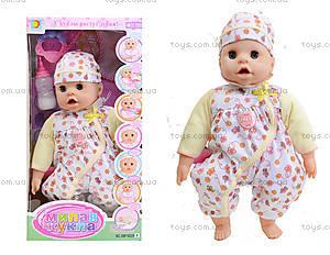 Интерактивный пупс с аксессуарами «Милая кукла», XMY8029R