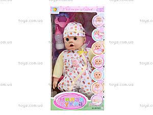 Интерактивный пупс с аксессуарами «Милая кукла», XMY8029R, отзывы