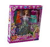 Кукла с 12 нарядами (в голубом), 6618D, фото
