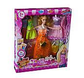Кукла с 12 нарядами (в оранжевом), 6618D, отзывы
