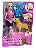 Кукла с беременной собакой , FB057