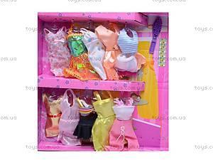Кукла, с коллекцией одежды, 89067, купить