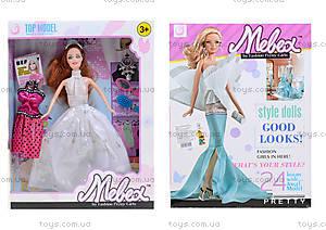 Кукла с набором одежды «Показ мод», 338D