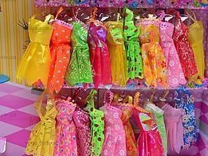 Кукла с набором платьев для девочек, 9880, игрушки