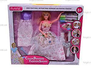 Кукла с набором платьев «Раскрась сама!», 902, цена