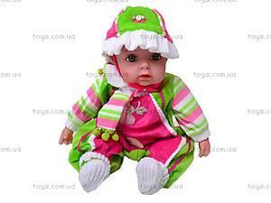 Кукла с соской «Мой малыш», M1180