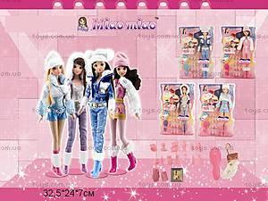 Кукла, с зимними аксессуарами, LS10075