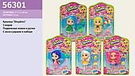 Кукла Shop с аксессуарами, 56301, купить