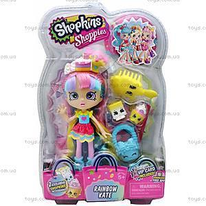 Кукла Shopkins Shoppies «Радужная Кейт», 56265