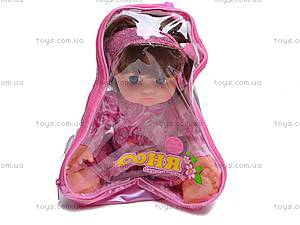 Кукла «Соня» в рюкзачке, 5290, отзывы