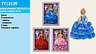 Кукла по типу Барби в бальном платье , TY10109, купить