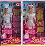 Кукла типа Барби Повар, 3 вида, LS2018520185B, фото