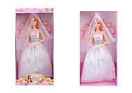 Кукла «Невеста», 3 вида, 31-123
