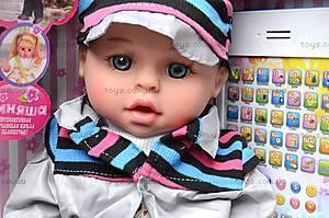 Кукла «Умняша с планшетом», 60924BL-CE-R, цена
