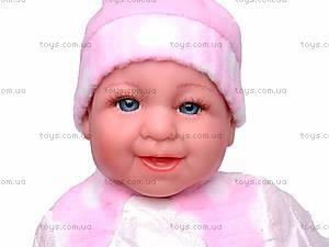 Кукла в конверте «Мой малыш», M1181, цена