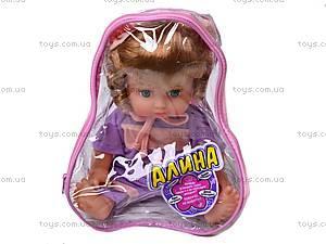 Кукла в рюкзачке «Алина», 5078/79/57/68, отзывы