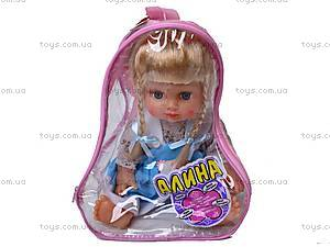 Кукла в рюкзачке «Алина», 5078/79/57/68, цена