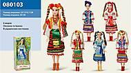 Кукла в украинском костюме «Оксанка», 080103, фото