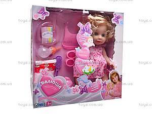 Кукла «Валюша», 9 предметов, 8863-6, магазин игрушек