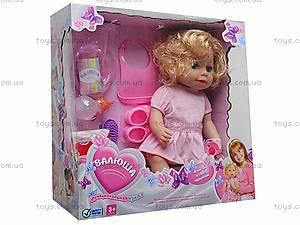 Кукла «Валюша» для девочек, 8863-8, фото