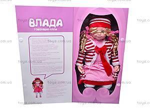 Кукла «Влада», 68022-RH, фото