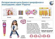 Кукла интерактивная «Алиса» , MY009-9(T23-D6074), фото